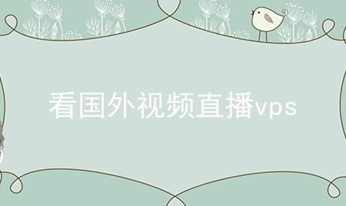 看国外视频直播vps软件合辑