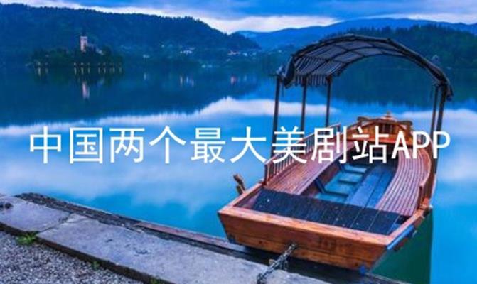 中国两个最大美剧站APP软件合辑