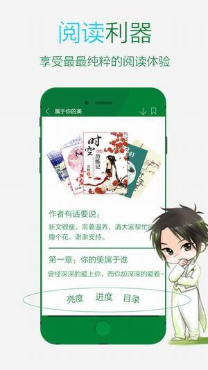 晋江文学城软件截图3
