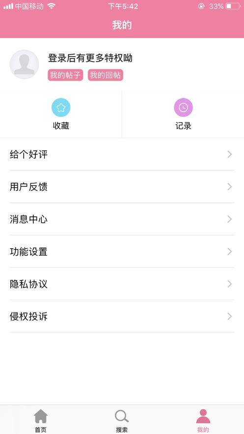 韩剧网软件截图1
