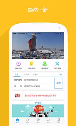北京燃气软件截图0