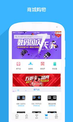 北京燃气软件截图2