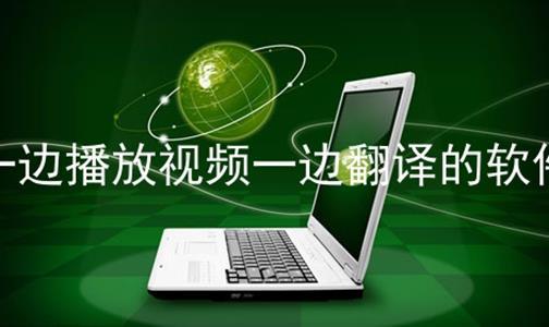 一边播放视频一边翻译的软件