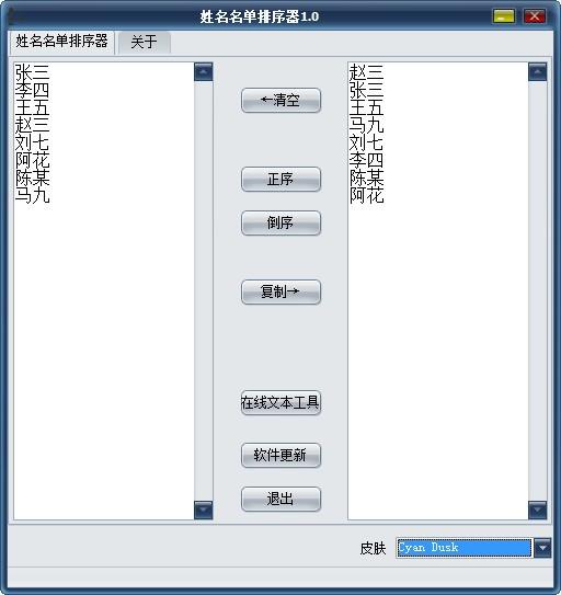 姓名名单排序器下载