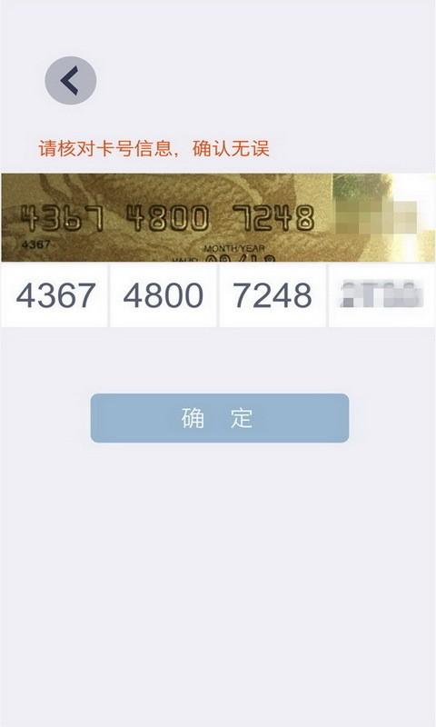 慧视银行卡识别软件截图2
