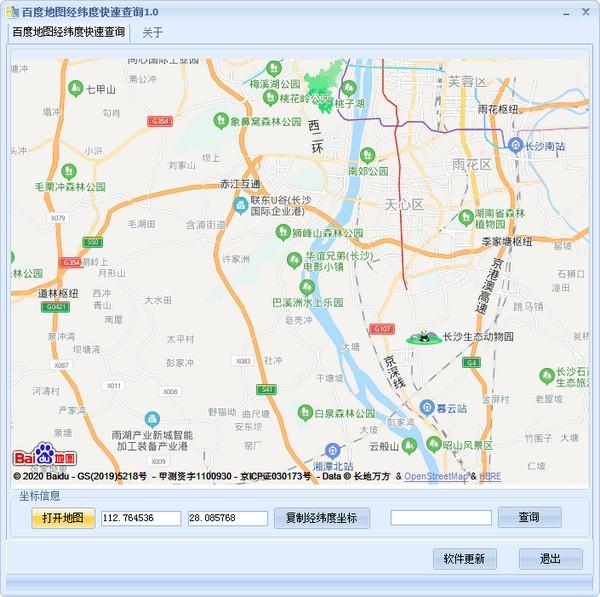 百度地图经纬度快速查询下载