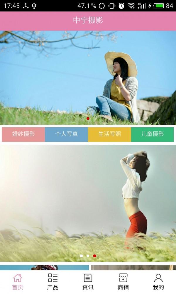 中宁摄影软件截图0