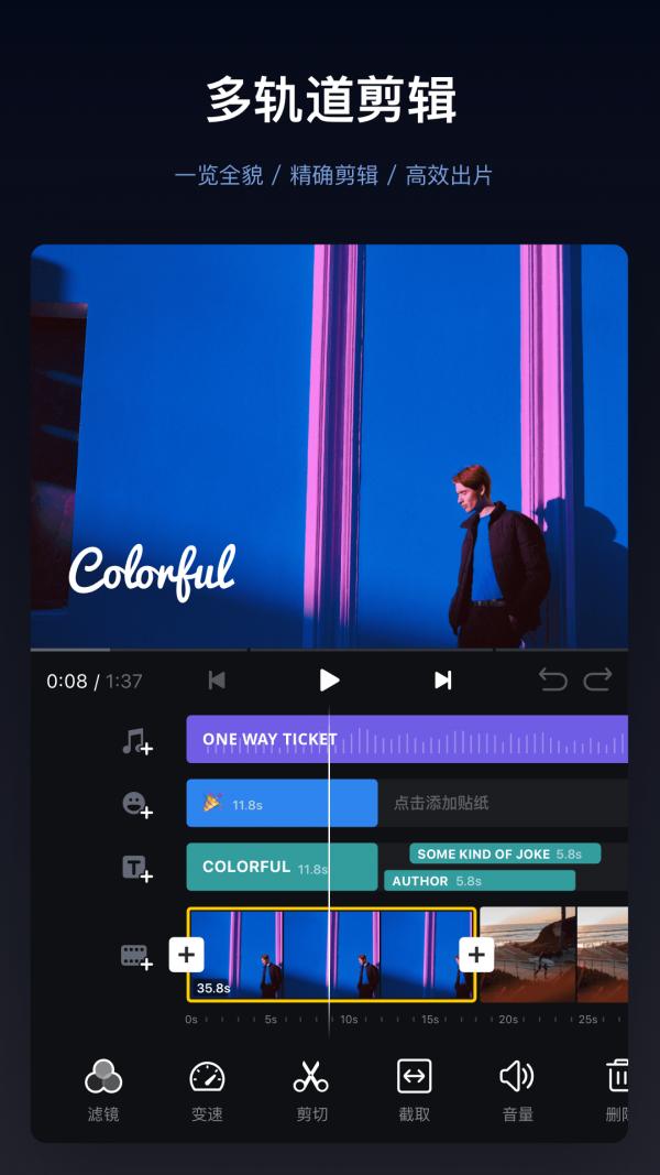 vn视频剪辑软件软件截图0