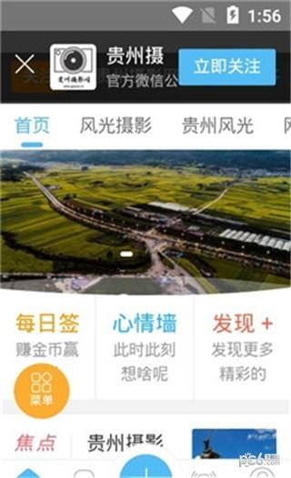 贵州摄影网