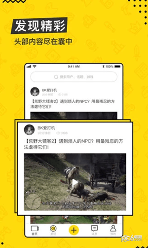 游戏帝短视频软件截图2