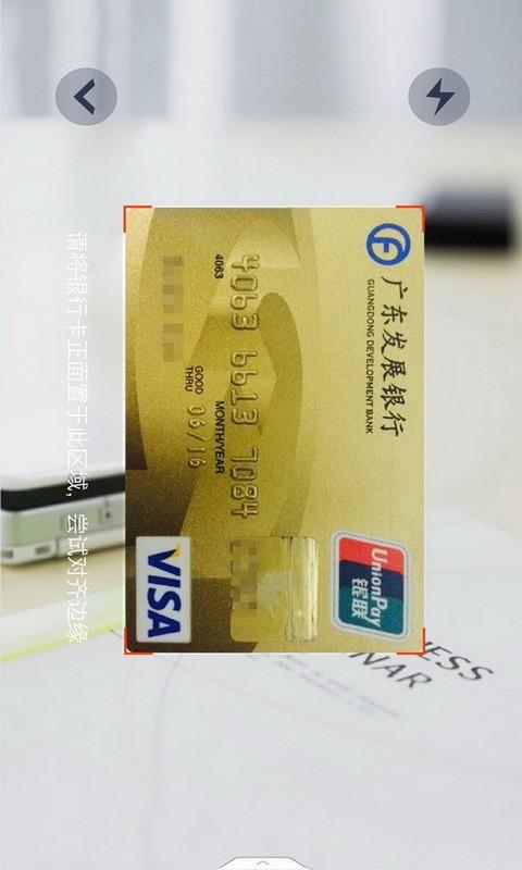 慧视银行卡识别软件截图1