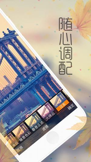 风景相机app软件截图1