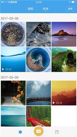 微博全景照片软件