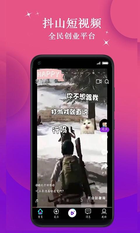 抖山短视频软件截图0