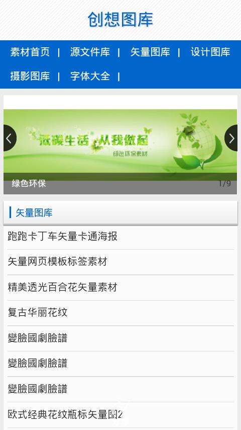 创想图库app