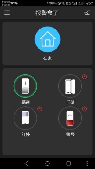 smartpss软件截图1