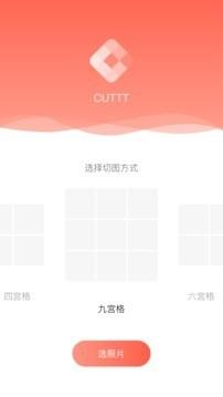 cuttt app软件截图1