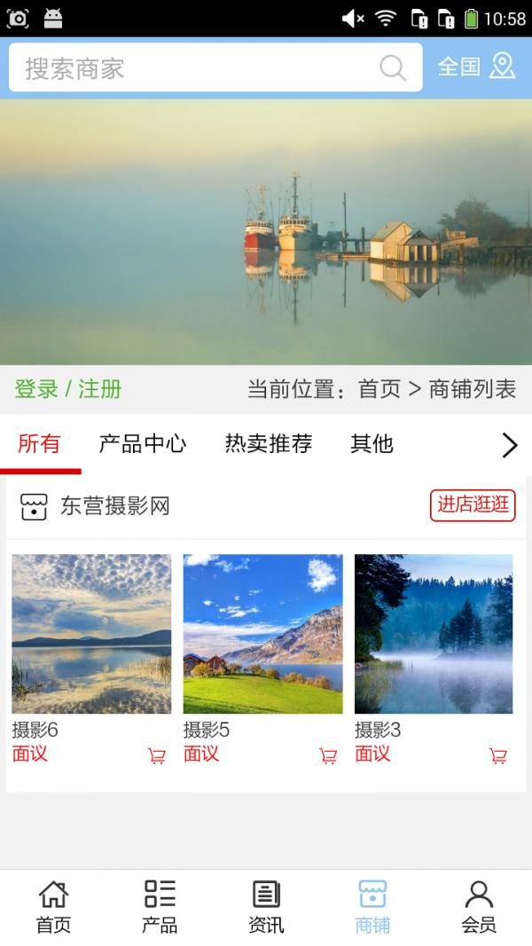 东营摄影网