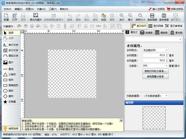 神奇透明水印设计软件下载