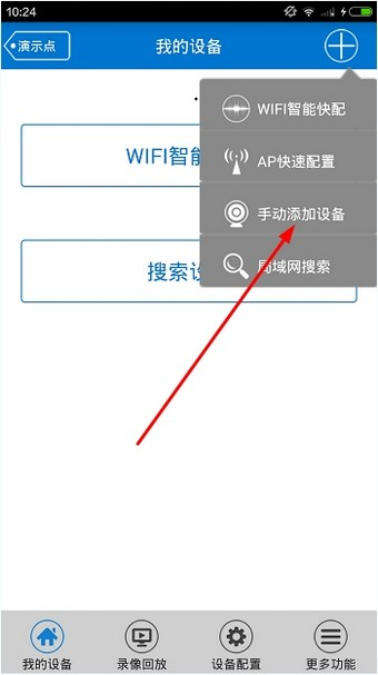 v380s监控软件手机版下载