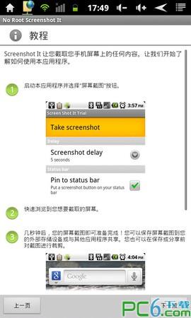安卓截图软件(No Root Screenshot It)软件截图0