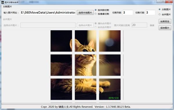 图片分割与合并工具下载
