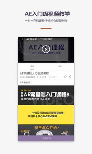 爱学AE视频制作软件截图2