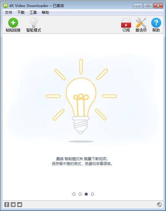 4k Video Downloader(网络视频下载器)下载