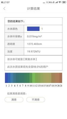水智相机软件截图1