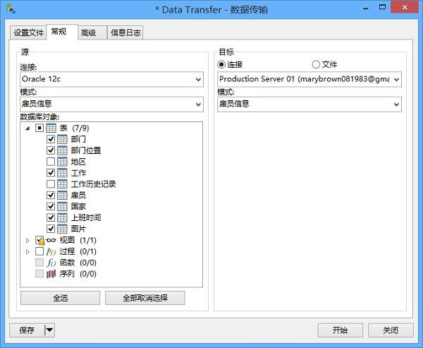 Oracle数据库管理工具(Navicat for Oracle)下载