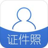 证件照换衣服软件app