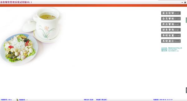 易软餐饮管理系统试用版下载