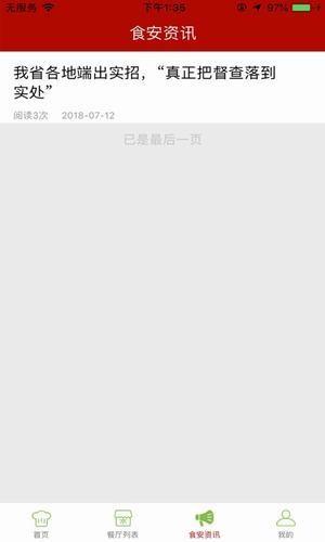 锡山阳光餐饮软件截图2