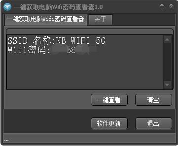 一键获取电脑wifi密码查看器下载