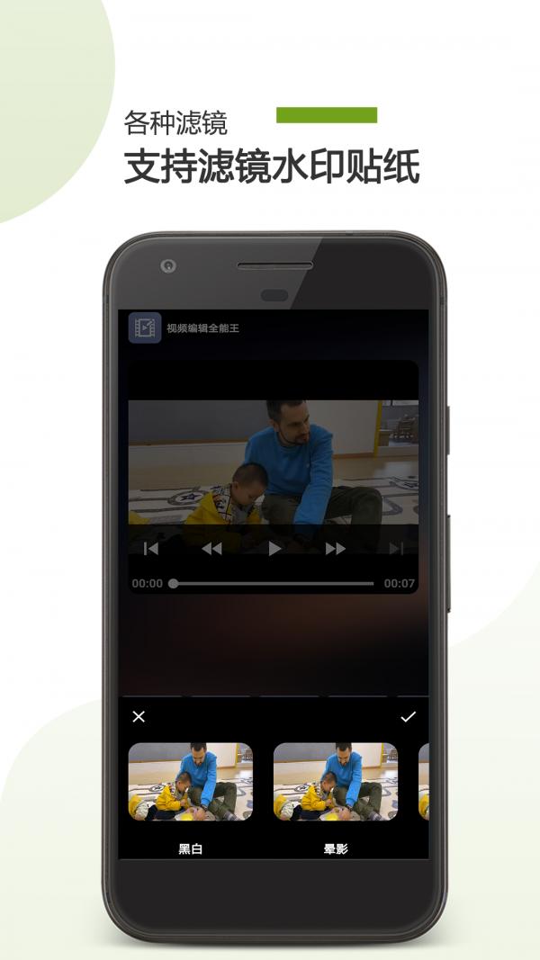 视频编辑全能王软件截图2