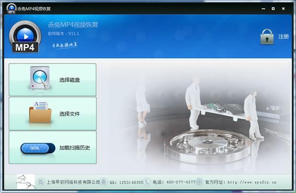 赤兔MP4视频恢复软件下载