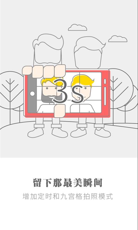 爱打扮相机软件截图2