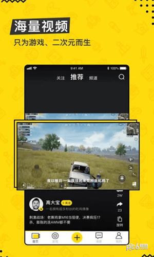 游戏帝短视频软件截图0
