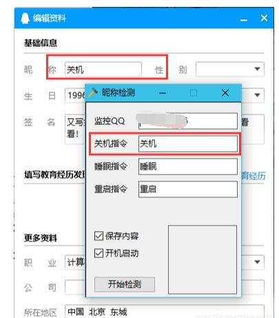 QQ昵称检测软件下载