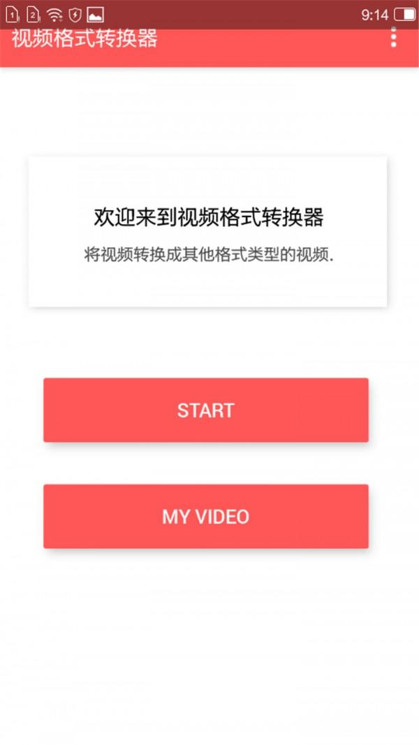 视频格式全能换