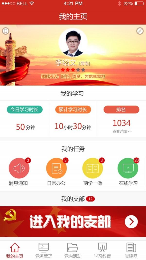 渭南互联网党建云平台