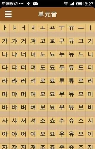 韩语字母韩语发音软件截图0