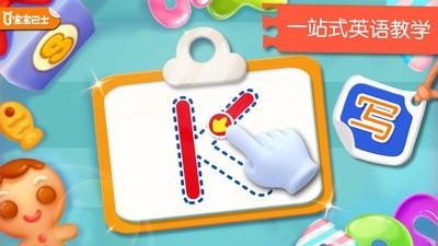 小宝宝学英语