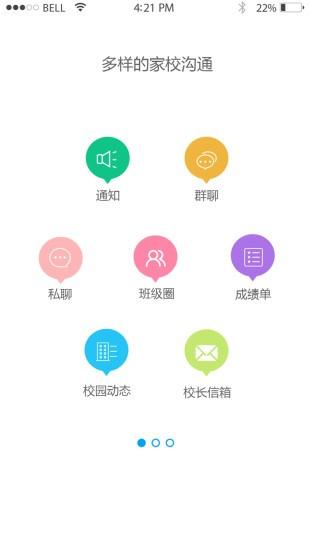 武邑中学家校互联