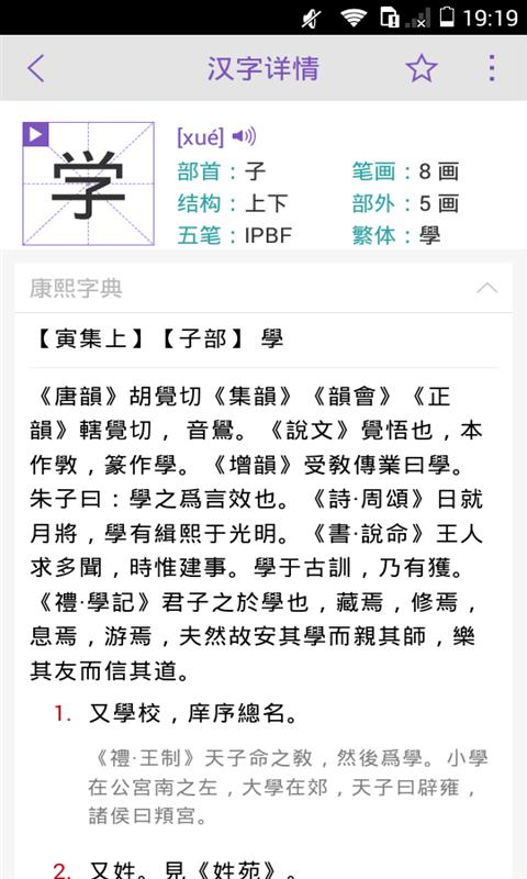 康熙字典最新版软件截图3