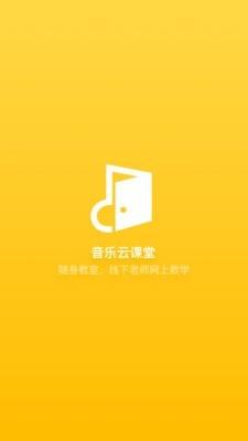 音乐云课堂老师端软件截图0