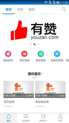 中农服网校软件截图2