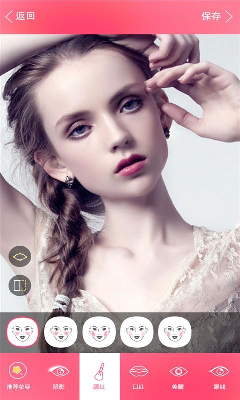 BeautyMakeup软件截图3