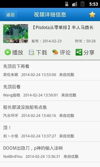 dota2视频app