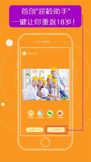颜龄测试app软件截图2
